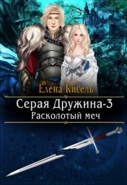 Расколотый меч