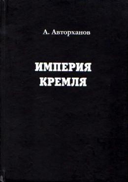 Империя Кремля
