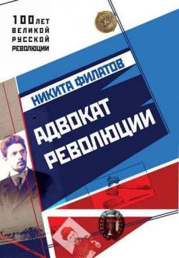 Адвокат революции