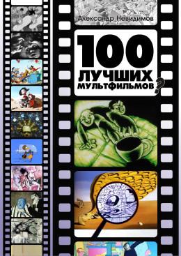 100 лучших мультфильмов ?