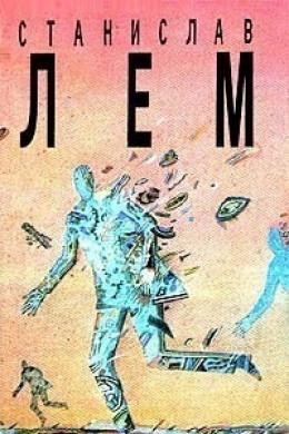 Собрание сочинений в 10 томах. Том 10. Насморк. Абсолютная пустота. Мнимая величина. Провокация
