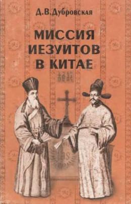Миссия иезуитов в Китае