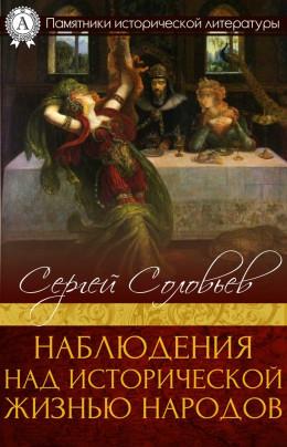Наблюдения над исторической жизнью народов