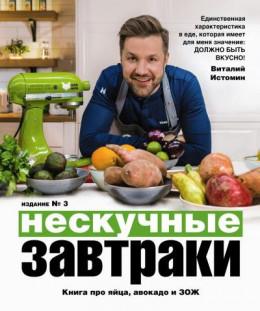 Нескучные завтраки: краткая нестандартная книга рецептов