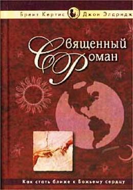 Священный роман