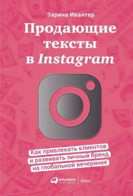 Продающие тексты в Instagram. Как привлекать клиентов и развивать личный бренд на глобальной вечеринке