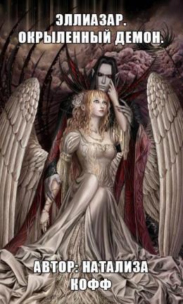 Эллиазар (Окрыленный демон)