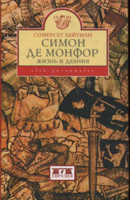 Симон Де Монфор. Жизнь и Деяния