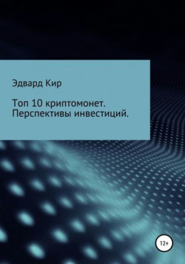 Топ 10 криптомонет. Перспективы инвестиций