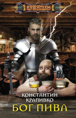 Бог пива