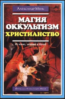 Магия, оккультизм, христианство (из книг, лекций и бесед)