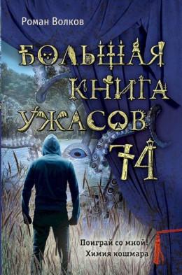 Большая книга ужасов — 74 (сборник)
