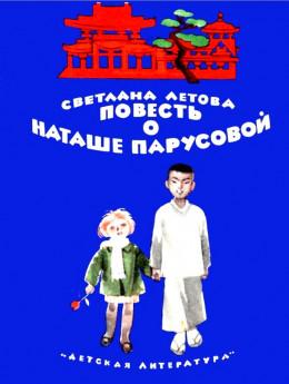 Повесть о Наташе Парусовой