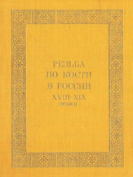 Резьба по кости в России XVIII - XIX веков