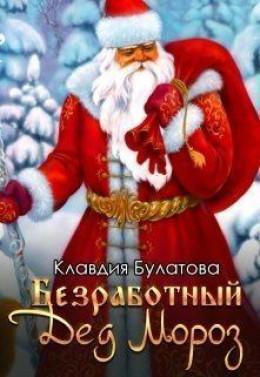 Безработный Дед Мороз (СИ)