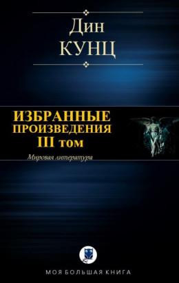 ИЗБРАННЫЕ ПРОИЗВЕДЕНИЯ. III том