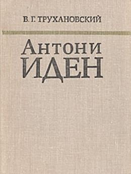 Антони Иден