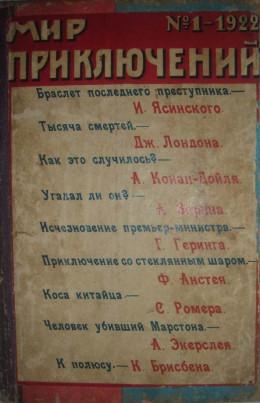 )Мир приключений, 1922 № 01