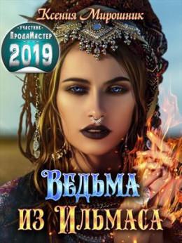 Ведьма из Ильмаса