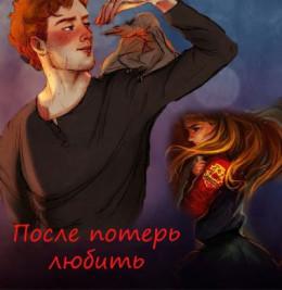 После потерь любить (СИ)