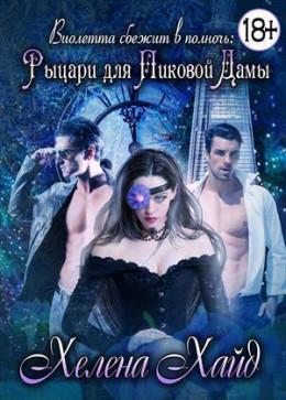 Рыцари для Пиковой Дамы: Виолетта сбежит в полночь (СИ)