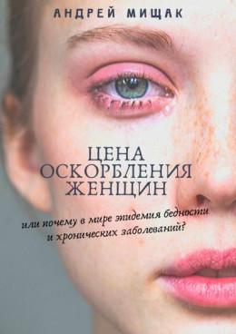 Цена оскорбления женщин или почему в мире эпидемия бедности и хронических заболеваний? (СИ)