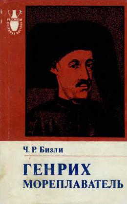 Генрих Мореплаватель (1394—1460)