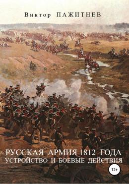 Русская армия 1812 года. Устройство и боевые действия
