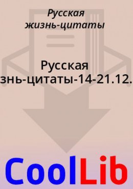 Русская жизнь-цитаты-14-21.12.2020