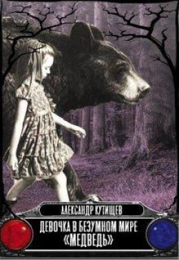 Девочка в безумном мире «Медведь»