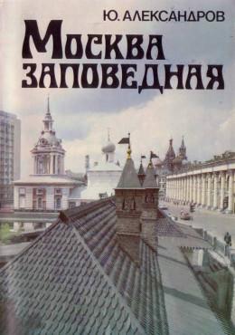 Москва заповедная