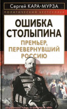 ОШИБКА СТОЛЫПИНА Премьер, перевернувший Россию
