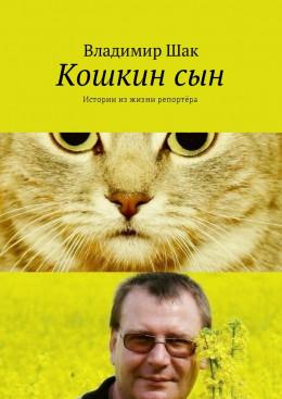 Кошкин сын