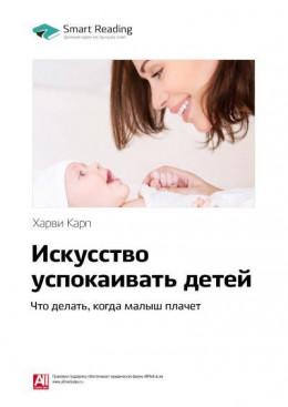 Ключевые идеи книги: Искусство успокаивать детей. Что делать, когда малыш плачет. Харви Карп