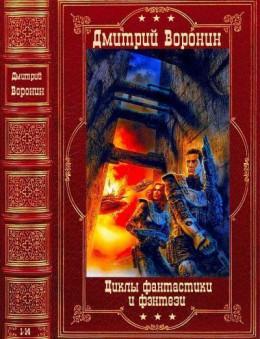 Циклы фантастики и фэнтези. Компиляция. Книги 1-14