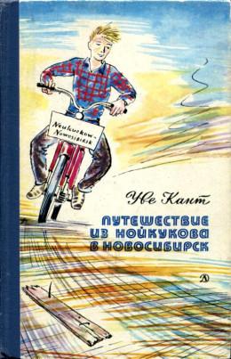 Путешествие из Нойкукова в Новосибирск