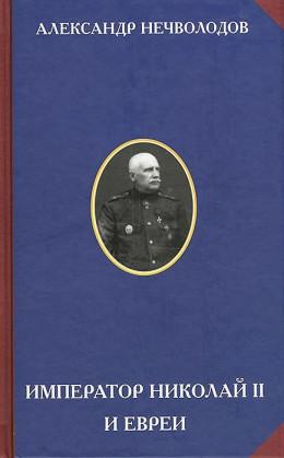 Император Николай II и евреи