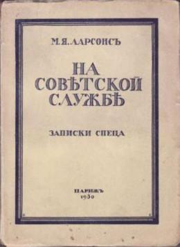 На советской службе (Записки спеца)