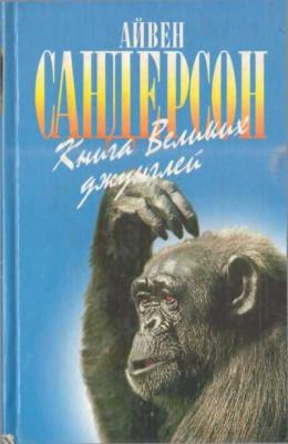 Книга Великих джунглей