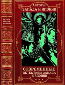 Современные детективы Запада и Японии. Компиляция. Романы 1-29
