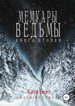 Мемуары Ведьмы. Книга вторая