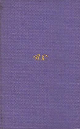 Том 3. Стихотворения 1918-1924