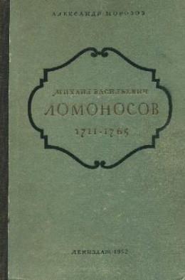 Михаил Васильевич Ломоносов. 1711-1765