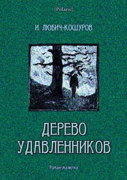 Дерево удавленников