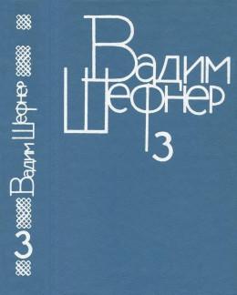 Собрание сочинений в 4 томах. Том 3. Сказки для умных