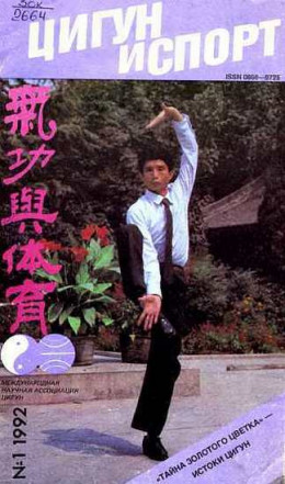 «Цигун и жизнь» («Цигун и спорт»)-01 (1992)
