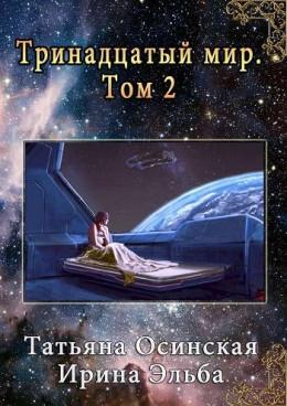 Тринадцатый мир. Книга вторая.