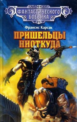 Пришельцы ниоткуда (сборник)