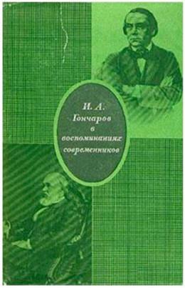 И А Гончаров в воспоминаниях современников