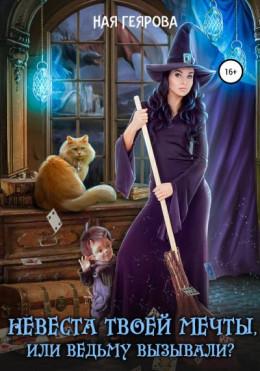 Невеста твоей мечты, или Ведьму вызывали? (издательская редактура)